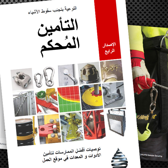 DROPSReliableSecuringREV04-ARABIC-R1.pdf